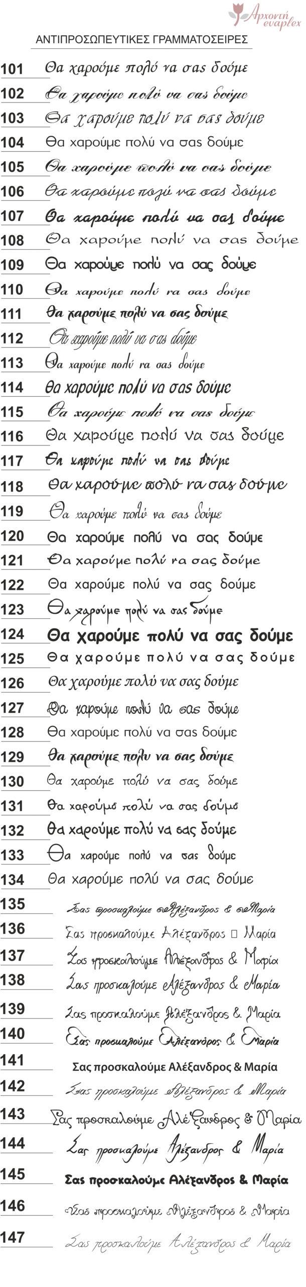 Γραμματοσειρές και Κείμενα για επιλογή